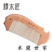 木梳子天然牛筋木魚形