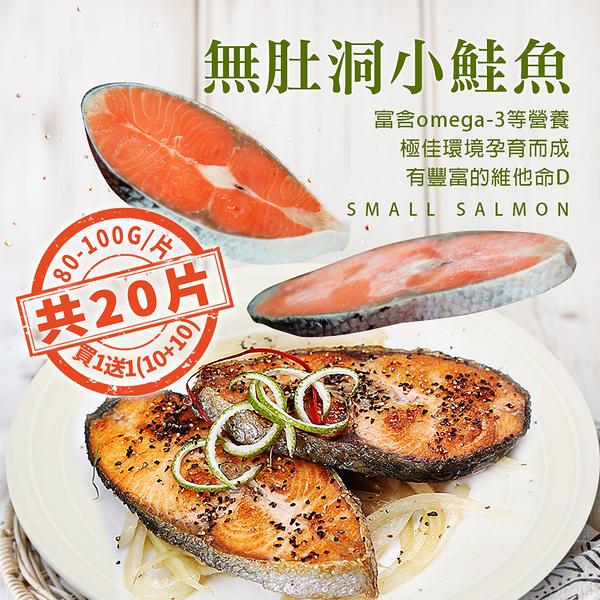 買一送一【屏聚美食】嚴選優質無肚洞小鮭魚10片(加贈10共20片)
