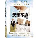 天堂不遠 DVD...