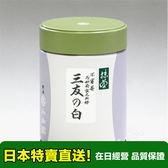 【海洋傳奇】【預購】日本丸久小山園抹茶粉 三友之白 100g 罐裝 宇治抹茶粉  無糖