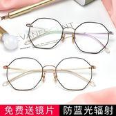 新年大促防藍光輻射多邊形眼鏡女韓版潮復古眼鏡框網紅款圓臉有男 森活雜貨
