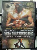 挖寶二手片-Y60-033-正版DVD-電影【戰鬥人2:叛獄戰將】-奧立佛葛納
