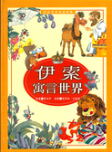 【曬書搶優惠】彩色世界童話經典-伊索寓言世界