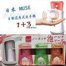 日本 MUSE 自動感應式洗手機 泡沫擠皂機組 含補充液*3-DL