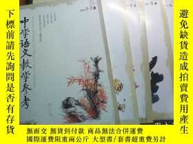 二手書博民逛書店中學語文教學參考罕見2013年1;2、3、4、5、6(5本合售)
