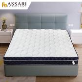 ASSARI-涼感紗硬式三線獨立筒床墊(單人3尺)