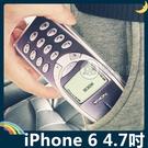 iPhone 6/6s 4.7吋 諾基亞神機保護套 軟殼 3310 經典古董機 復古風 全包款 矽膠套 手機套 手機殼