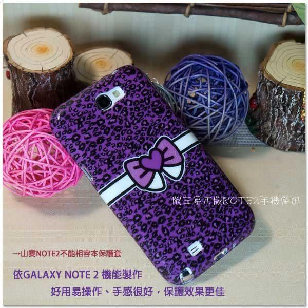 【特價】Samsung Galaxy Note 2 note2 N7100 豹紋蝴蝶結 手機套 保護殼 手機殼 軟殼 背蓋