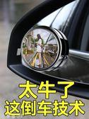 後視鏡 汽車後視鏡防雨貼膜小圓鏡廣角倒車鏡輔助鏡高清小車反光鏡盲點鏡  夢藝家