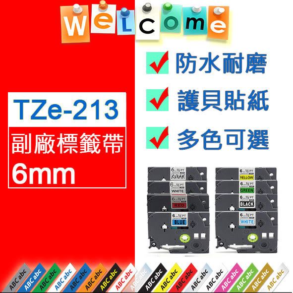 【好用防水防油標籤】BROTHER TZe-213/TZ-213副廠標籤帶(6mm)~適用PT-1280.PT-D600.PT-2700
