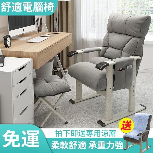 電腦椅 家用久坐辦公室靠背書桌椅子宿舍電競椅游戲座椅懶人沙發椅【八折搶購】