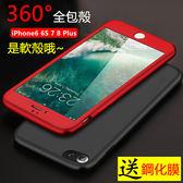 送按鍵貼+鋼化膜 iPhone8 7 6s 6 Plus 手機殼 全邊包覆 手機軟殼 360全包 磨砂 矽膠 防摔 防刮 保護殼