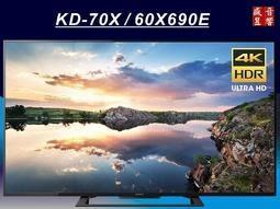 盛昱音響 ~ 美規 SONY 70吋 4K液晶電視 KD-70X690E 含運,裝,二年保固【下標請先洽優惠價】