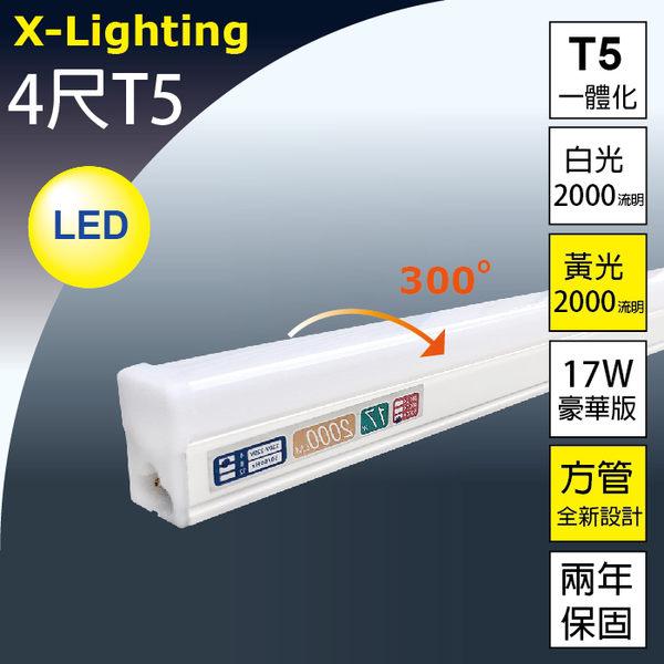 爆亮! led T5 4尺 17W 豪華版 燈管 半周 2年保 2000LM  串接 層板燈 (取代 T8) X-LIGHTING (10W 20W)