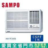 SAMPO聲寶7-8坪AW-PC50D1變頻右窗型冷氣含配送+安裝【愛買】
