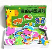 兒童拼圖 盒裝小紅花寶寶益智接龍游戲男孩女孩玩具2-3-4歲幼兒童拼圖拼板 米蘭街頭