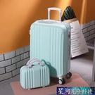 拉桿旅行包 行李箱女網紅ins潮拉桿箱萬向輪小型20寸密碼旅行皮箱子24男學生 星河光年