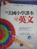 【書寶二手書T3/語言學習_QXH】用美國小學課本學英文_小?貴志