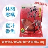 嘉南食品 海洋館 蜜汁香魚風味 70g