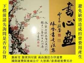 二手書博民逛書店S10罕見張鳳書書法集·鳳書心畫Y16651 張鳳書 出版201