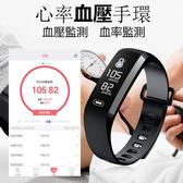 現貨快出全新版本智慧手環 多功能血壓血氧監測 心率睡眠監測 運動健康手錶