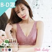 【B-D罩杯】蠶絲內裡 無鋼圈舒眠薄襯 橙香花妃 單件內衣5730(桔、豆沙、藍)-Pink Lady