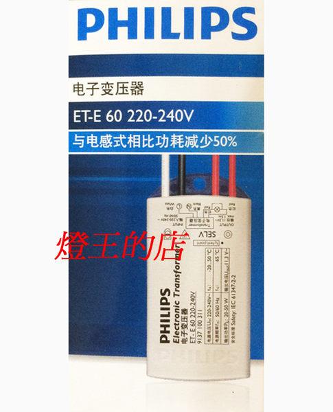 【燈王的店】飛利浦 LED AR111 220V 驅動器 ☆ ET-E60