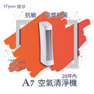 【Opure 臻淨】A7 免耗材 靜電集...