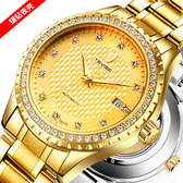 機械手錶 滿天星系列 手錶商務休閒鑲鑽男士全自動機械日曆防水錶