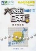 (二手書)大家的日本語初級I.II標準問題集