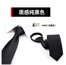 男士領帶 韓版窄領帶 拉鏈領帶易拉得 新郎結婚領帶商務正裝懶人領帶潮【快速出貨八折搶購】