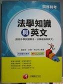 【書寶二手書T1/進修考試_WFP】法學知識與英文[關務特考]_龍宜辰