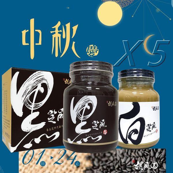 【胡麻園】純黑芝麻醬五瓶(600g X5)☆中秋節限時優惠組1800元