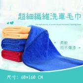 清潔 超細纖維洗車毛巾(60x160CM) 車用 美容清潔 擦車 洗車 柔軟毛巾    【ZCR017】-收納女王