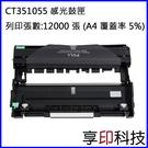 【享印科技】Fuji Xerox CT3...