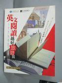 【書寶二手書T8/語言學習_XEC】英文閱讀越好:旅遊篇_Jeff Hammons_附光碟