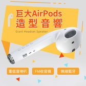 好大一隻 Airpods造型 藍牙音響 喇叭 趣味 巨型特大 Airpods藍牙音箱 超大 蘋果耳機造型 抖音同款