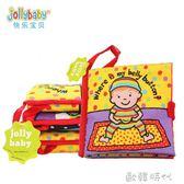 寶寶立體布書早教6-12個月可咬嬰兒書0-3歲撕不爛響紙 歐韓時代