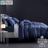 AGAPE 亞加.貝《炫紫》雙人吸濕排汗法式天絲三件式薄床包5尺三件式薄床包-寶藍
