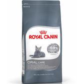 【寵物王國】法國皇家-O30強效潔牙貓飼料1.5kg