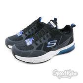 Skechers Trontom Saliano 灰 藍 白底 編織 慢跑鞋  慢跑鞋 男 52639BKBL ☆SP☆