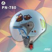 [中壢安信]PENGUIN 海鳥牌 PN-780 貓頭鷹 藍 PN780 飛行帽 童帽 兒童帽 安全帽