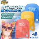 【zoo寵物商城 】美士Nutro 寵物游泳助泳板 (4款顏色)