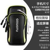 男女用運動跑步放鑰匙手機套臂式臂包綁帶掛在手臂上戴臂膀胳膊袋 京都3C