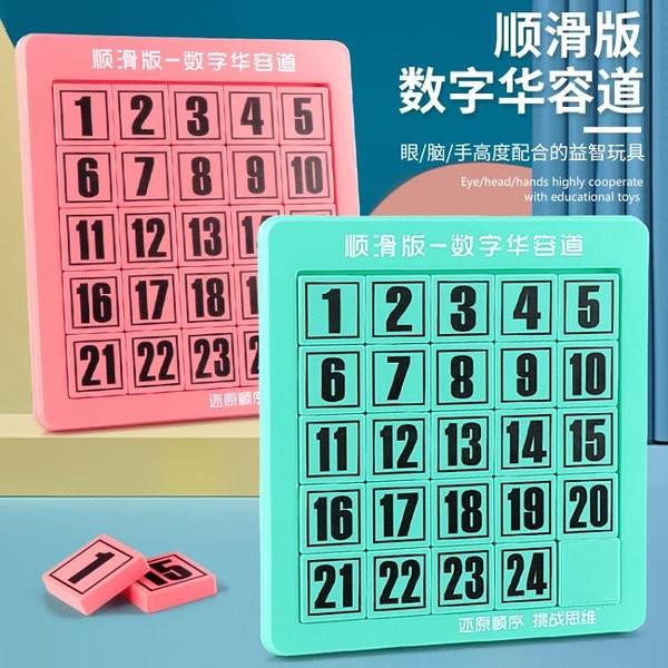 三國數字華容道磁力數字迷盤兒童節益智玩具小學生滑動拼圖禮物 露露日記