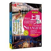 開始在上海自助旅行 附蘇杭.迪士尼(新第四版)