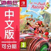 NS 全明星水果賽車(中文版)