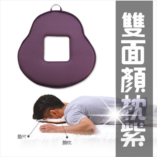 【美容指壓床專用】Prodigy台灣製!顏枕.臉枕(雙面)-紫色 [53634]