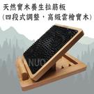 天然實木養生拉筋板(四段式調整,高級雲檜實木)