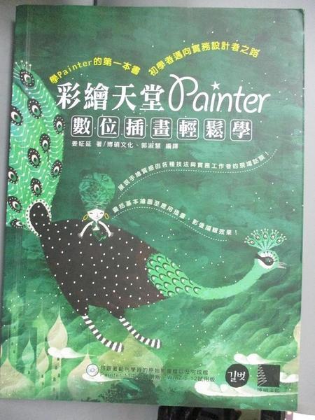 【書寶二手書T1/電腦_ZKS】彩繪天堂Painter數位插畫輕鬆學_姜姃延